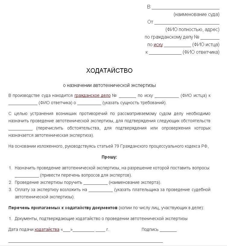 Образец ходатайства о назначении судебной автотехнической экспертизы