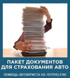 Пакет документов для автострахования