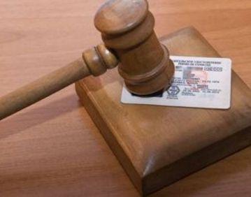 Где оплатить штраф 30000 за лишение прав