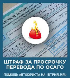 штраф за просрочку перевода по ОСАГО