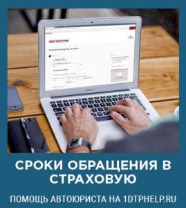 Сроки выплат по ОСАГО при ДТП в 2019 году