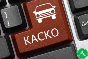 азмер страховых выплат по КАСКО и ОСАГО