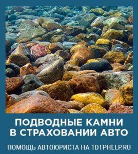 подводные камни в страховании авто
