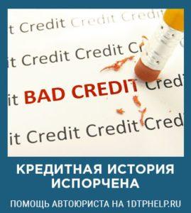 кредитная история испорчена