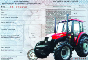 права тракториста