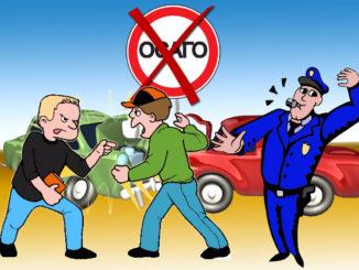 новые штрафы за страховку с 1 ноября