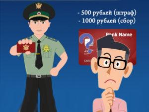 штраф 500 сбор 1000