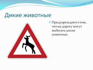 знак дикие животные