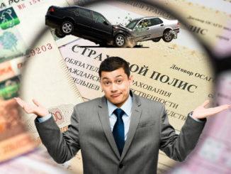 Виновник ДТП не вписан в страховку