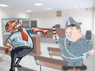 Как оспорить штраф ГИБДД