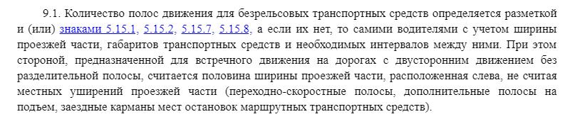 9.1 ПДД