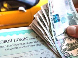 реформа ОСАГО 2019 года тарифы центробанк