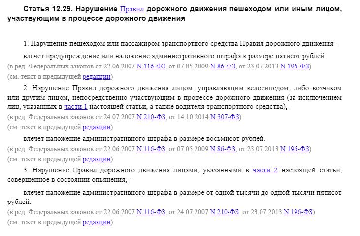 Уголовная ответственность за взятку в россии