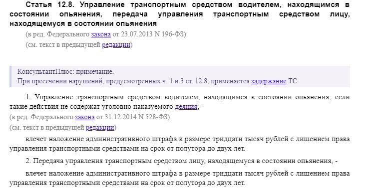 статья 12.8 лишение прав