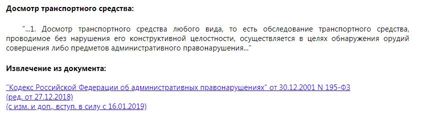 определение досмотра по КоАП РФ