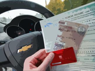 Какие документы в 2019 году обязан иметь водитель, таксист, дальнобойщик?