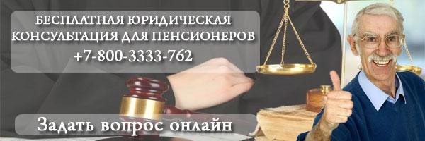 бесплатная консультация пенисонерам