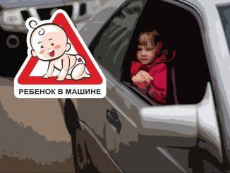 обязателен ли знак ребенок в машине в 2019 году