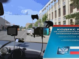 штраф за видеорегистратор в 2019 году