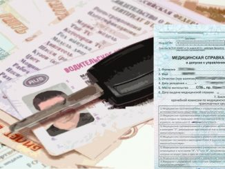 Нужна ли медицинская справка для замены водительских прав в 2019 году?