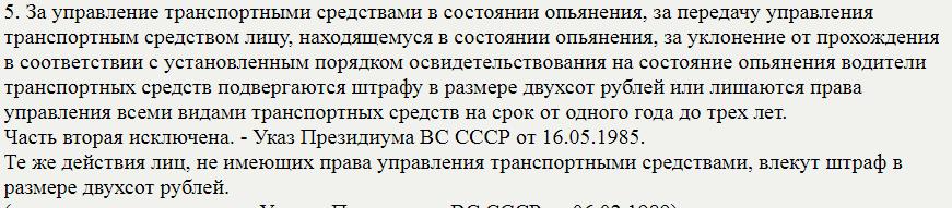 За что лишали водительских прав в СССР?