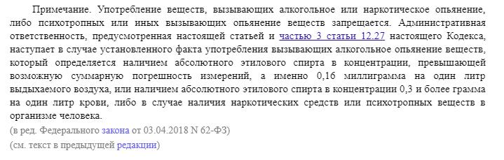 Сколько промилле алкоголя разрешено в России водителю в 2019 году