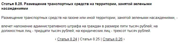 штраф 300 тыс. за парковку