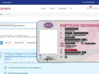 Замена водительских прав через Госуслуги в 2019 году. Документы, сроки, порядок