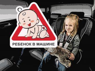 Машины с детьми заставят ехать на 20 км/ч медленнее