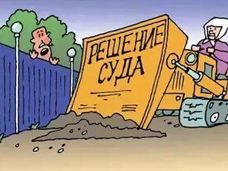 Огородный спор с соседями обошелся в 150 тыс. рублей