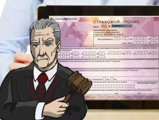 Верховный суд разрешил не возить распечатку электронного полиса ОСАГО