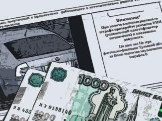 штраф в 300 тыс. рублей