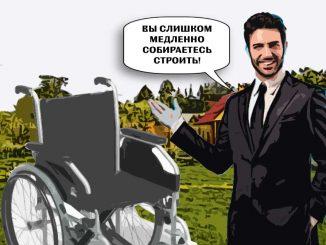 У инвалида отобрали земельный участок, выделенный ему бесплатно