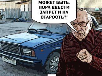 запрет на старые автомобили в 2019 году
