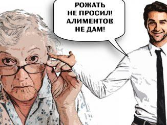 «Я ее рожать не просил» - сын об алиментах матери-пенсионерке