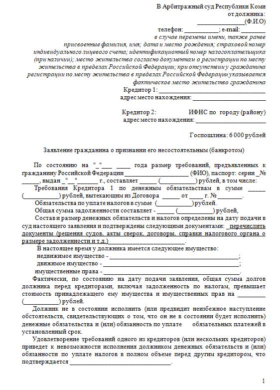 заявление банкротство гражданина 2021